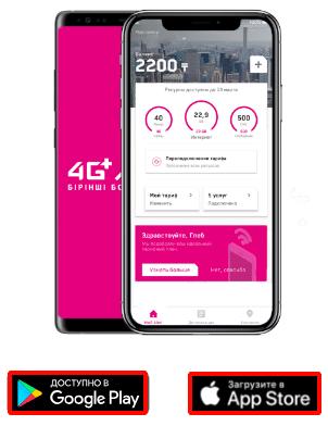 приложение алтел в апп стор и плей маркет
